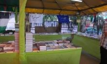 """جنين: افتتاح معرض """"جنين تقرأ"""" للكتاب"""