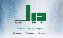 """""""العربي الجديد"""" يطلق """"جيل"""" الشبابي"""
