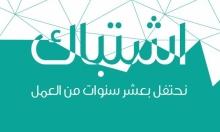 Event: احتفالية العشر سنوات على تأسيس منتدى الجنسانية
