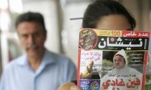 مراسلون بلا حدود: المغرب يحترف قمع حرية الصحافة
