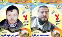 الأسيران المضربان أبو فارة وشديد في حالة صحية حرجة