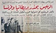 في مثل هذا اليوم: الاحتلال الإسرائيلي ينسحب من سيناء