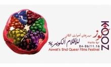 Event: مهرجان كوز للأفلام الكويرية