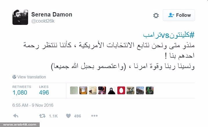 هكذا استقبل العرب فوز ترامب بالرئاسة الأميركية
