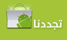 """تطبيق """"عرب 48"""" المحدث متوفر الآن بـ""""جوجل بلاي"""""""