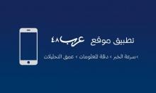 """تطبيق """"عرب 48"""": أول من يعرف آخر الأخبار"""