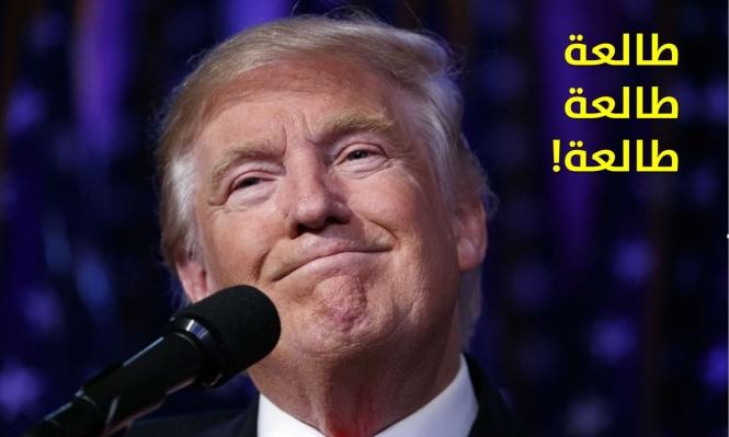 ترامب... طالعة طالعة طالعة!