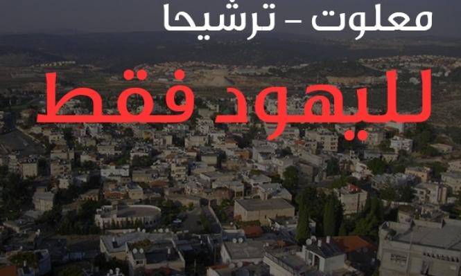 دعوى قضائية لتعويض عائلة عربية منعت من شراء شقة سكنية