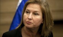 ليفني: نتنياهو اقترح عليّ تولي وزارة الخارجية
