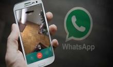 """رسميا """"واتساب"""" يطلق ميزة مكالمات الفيديو"""