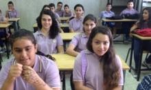 """نتائج """"الميتساف"""": فجوات بين الطلاب العرب واليهود"""