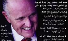من هو رودي جولياني المعروف بعدائه للفلسطينيين؟