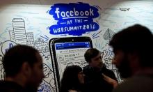 """""""فيسبوك"""" تستحوذ على شركة للتعرف على الوجوه"""