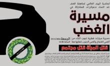 مسيرة قطرية في شوارع البلاد ضد قتل النساء