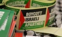 النقابات العمالية الأوروبية تدعو لمقاطعة إسرائيل