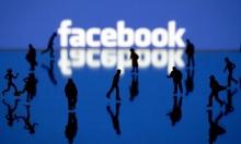 """""""فيسبوك"""" يرفع قيمة استثماره في بريطانيا"""