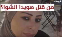 كيف قتلت هويدا الشوا من يافا؟