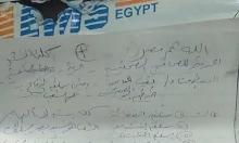 رسالة الجنيهات الثلاثة... التضامن الأبرز مع نقابة الصحافيين