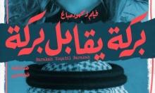 """""""بركة يقابل بركة""""... هل يتحقق الحلم السعودي بأول أوسكار؟"""
