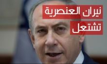 تحريض عنصري على العرب في ظل الحرائق