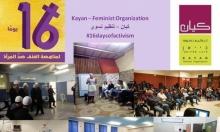 كيان تطلق حملة 16 يوما لمناهضة العنف ضد المرأة