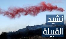 نشيد القبيلة: ما لم يفعله العرب في أحداث لم تقع