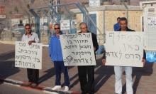 البعنة: وقفة احتجاجية ضد مصادرة الأراضي