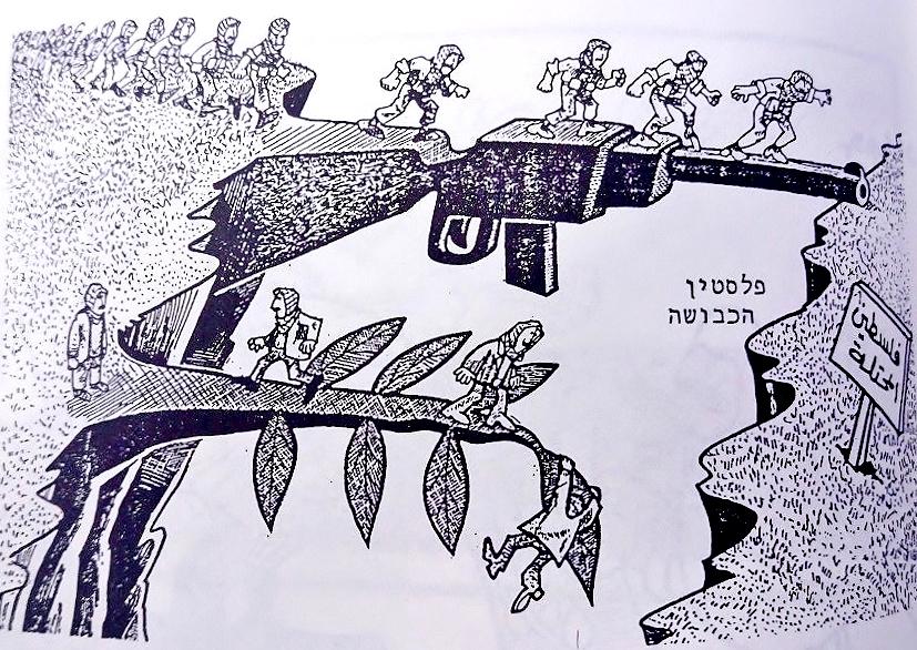 كتاب اسرائيل كما لا يعرفها العرب