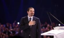 """بالتزكية: سعد الحريري رئيسًا لـ""""تيار المستقبل"""""""