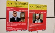 """ملصقات """"بوكيمون"""" العنصرية """"تصطاد"""" مسلمي لندن!"""