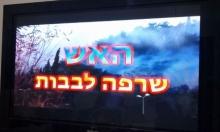 اختراق بث القناة الثانية في التلفزيون الإسرائيلي