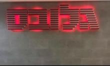 """المستشار الإعلامي لنتنياهو يلعب دورا في بيع """"غلوبس"""""""