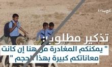 العنصرية تضرب أنيابها: العربية ممنوعة في بئر السبع