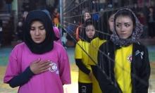 """أفغانيات قطعن """"شوطا كبيرا"""" لتحدي العنف الجندري بالرياضة"""