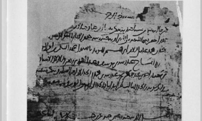ضريبة 3 قرى في الجليل في برديات من عهد المتوكل