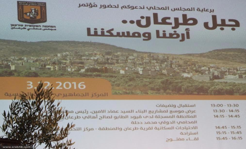 طرعان: مؤتمر حول الأرض والمسكن