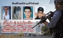 حراك مناهض لافتتاح محطة للشرطة في كفركنا