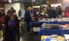 التجمع الطلابي يفتتح معرض الكتاب في جامعة حيفا