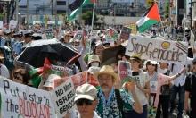 انسحاب منظمة يابانية من دعم نشاط إسرائيلي
