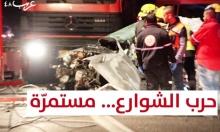 فاجعة: 7 قتلى عرب في حوادث سير خلال 24 ساعة
