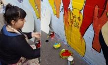 نساء شفاعمرو يرسمن جدارية لمناهضة العنف ضد النساء