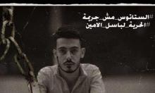 #الستاتوس_مش_جريمة: الإفراج عن الصحافي باسل الأمين