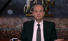 كيف علق عمرو أديب على ضرب زوجته لميس الحديدي
