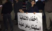 الطيبة: المئات يتظاهرون ضد الانضمام لاتحاد مياه وادي عارة