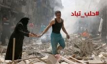 أشبه بيوم القيامة... #حلب_تباد وإعدامات بالجملة