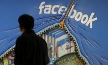 فيسبوك تطلق البث المباشر ثلاثي الأبعاد