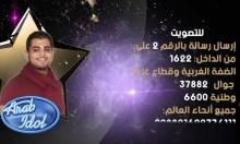دعم الموهبة الفلسطينية في برنامج آراب أيدول: أمير دندن
