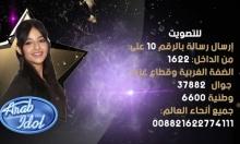 ادعموا الموهبة الفلسطينية في برنامج آراب أيدول: روان عليان