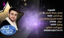 ادعموا الموهبة الفلسطينية في برنامج آراب أيدول: شادي دكور