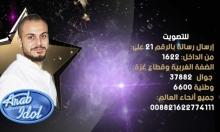 ادعموا الموهبة الفلسطينية في برنامج آراب أيدول: نادر حمودة